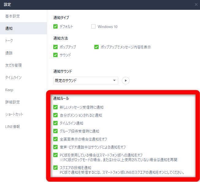 PC版LINE 通知設定画面