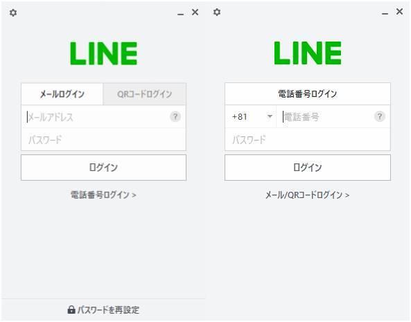 PC版LINE メール・電話番号ログイン画面
