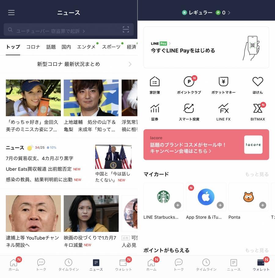 LINE ニュース・ウォレット画面