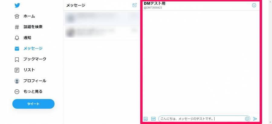 メッセージ画面が表示されたTwitter