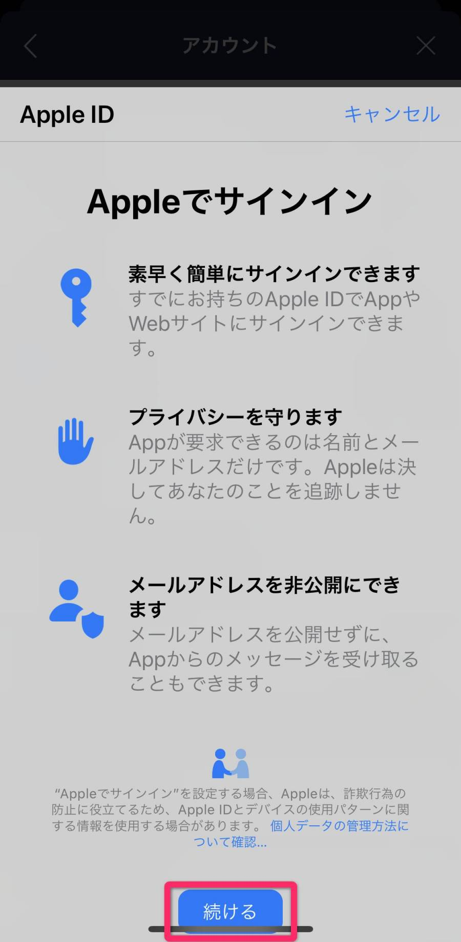 LINE Apple ID連携