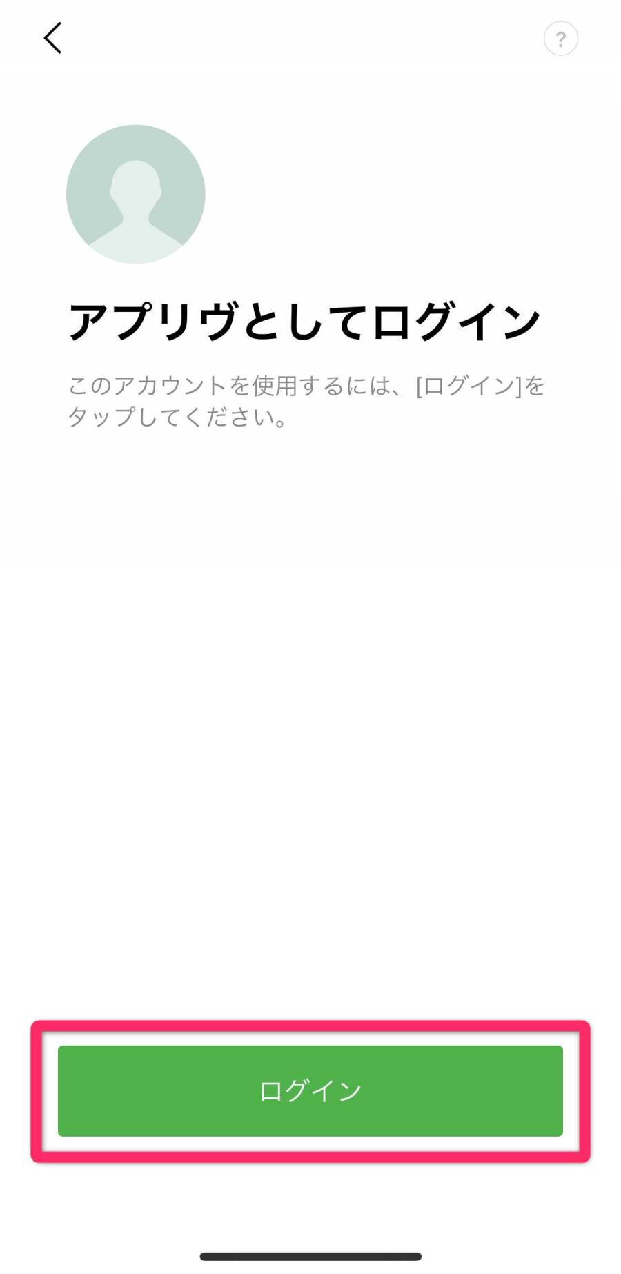 LINE Apple IDログイン