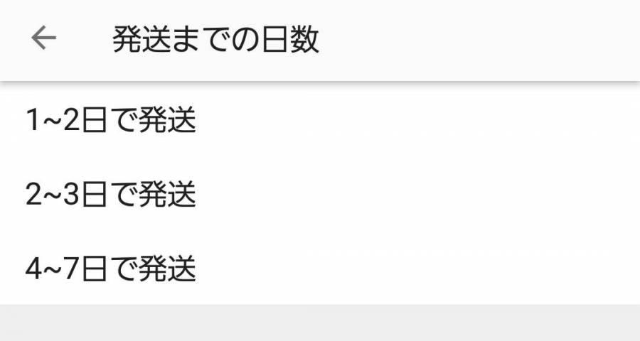 メルカリ 発送までの日数の選択画面
