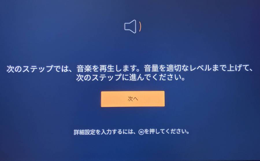 Fire TV Stick 音量調整