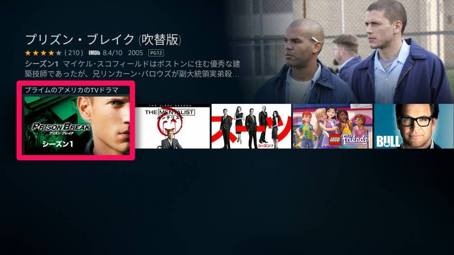 Fire TV Stick 動画選択