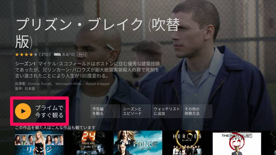 Fire TV Stick 今すぐ観る