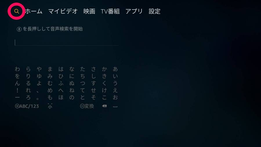 Fire TV Stick 動画検索
