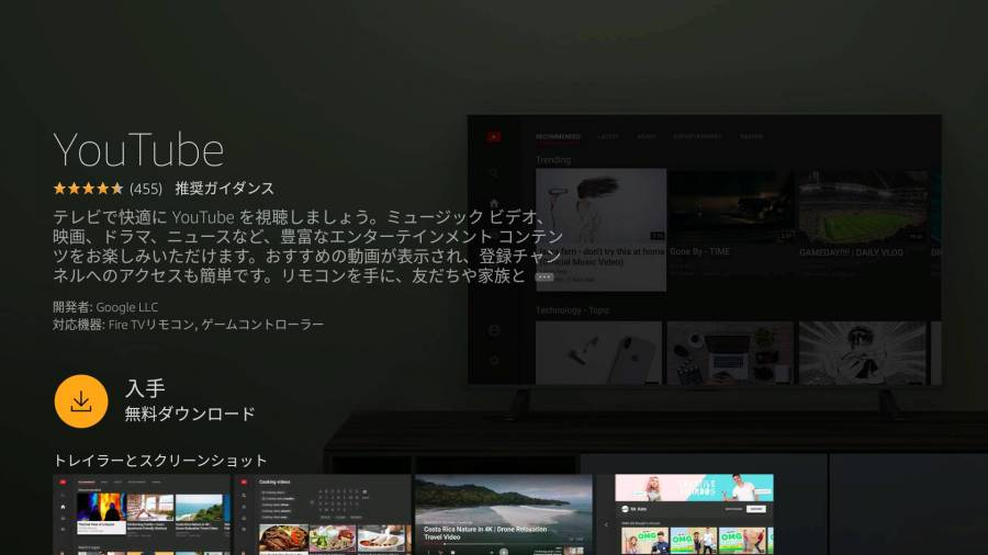 Fire TV Stick おすすめアプリ YouTube
