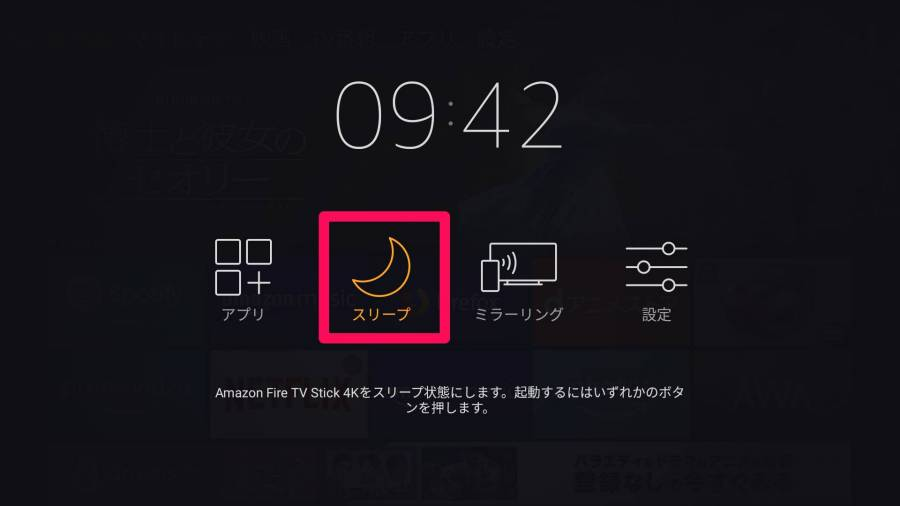 Fire TV Stick スリープ