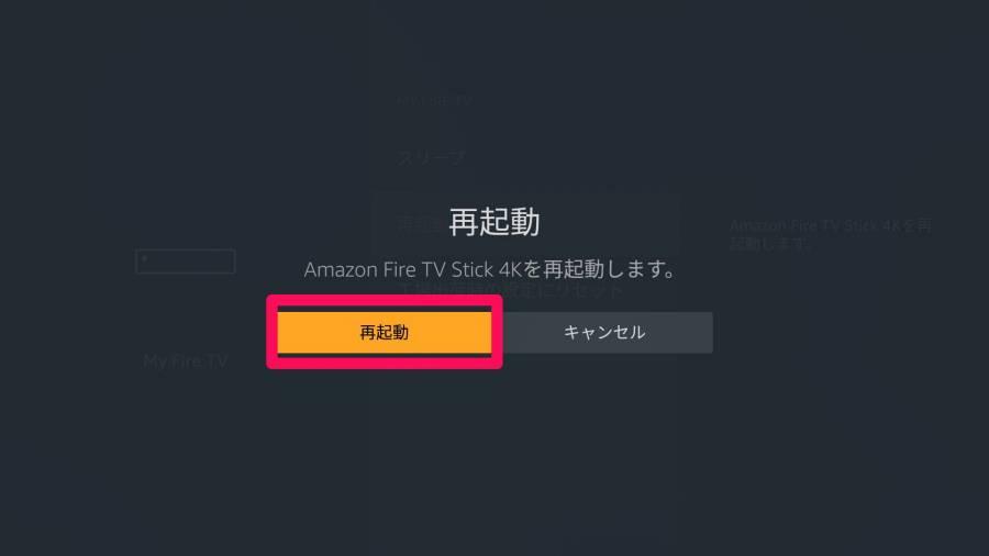 Fire TV Stick 再起動 その4