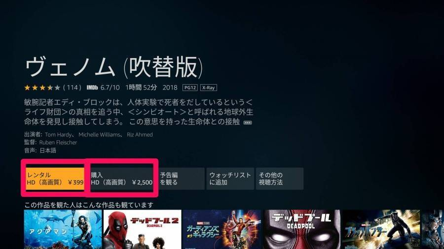 Fire TV Stick 動画のレンタル・購入