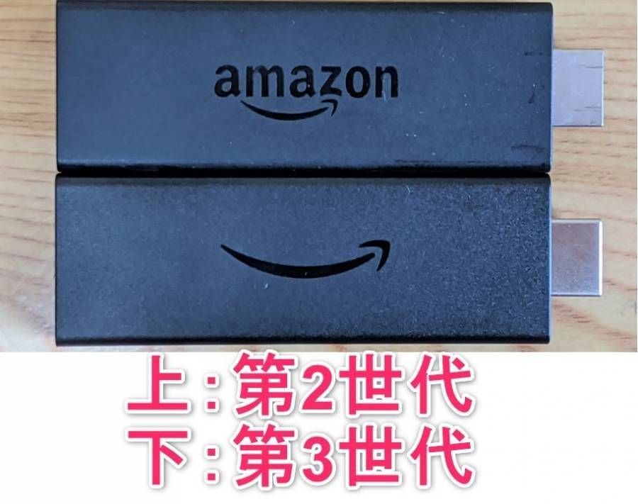 Fire TV Stickの第2世代と第3世代を並べた写真