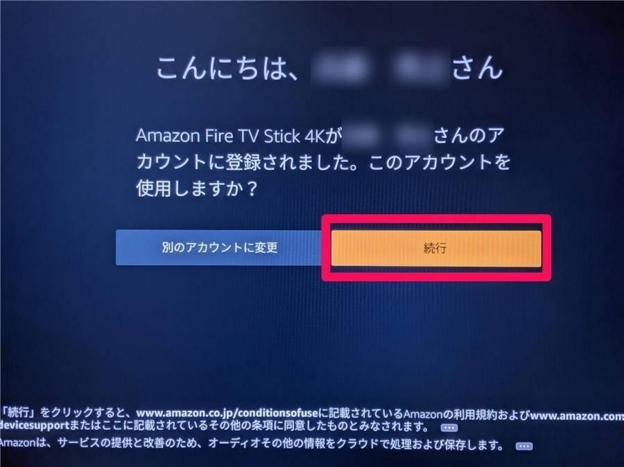 Fire TV Stick アカウント設定画面