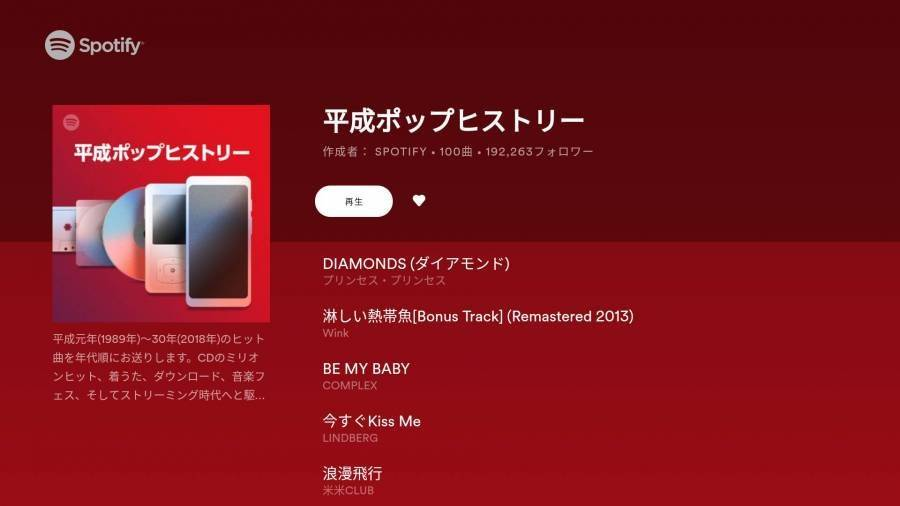 Fire TV Stick おすすめアプリ Spotify