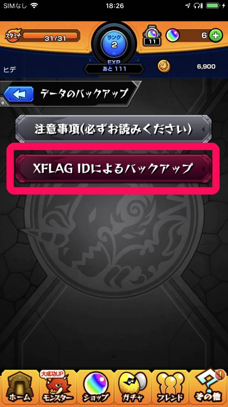 「XFLAG IDによるバックアップ」をタップ