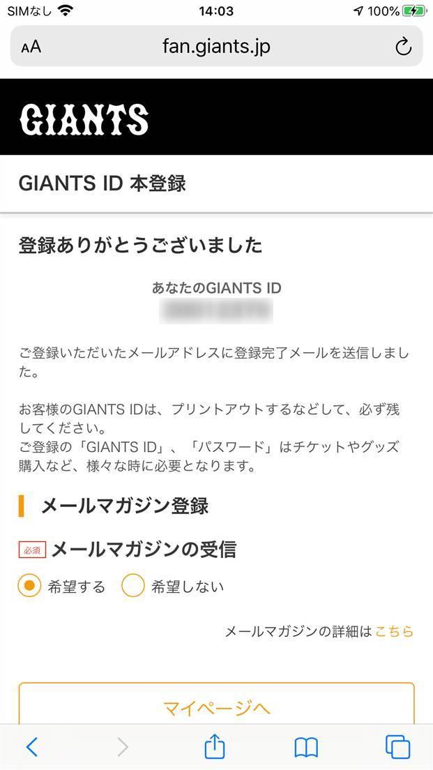 GIANTS ID 登録完了画面