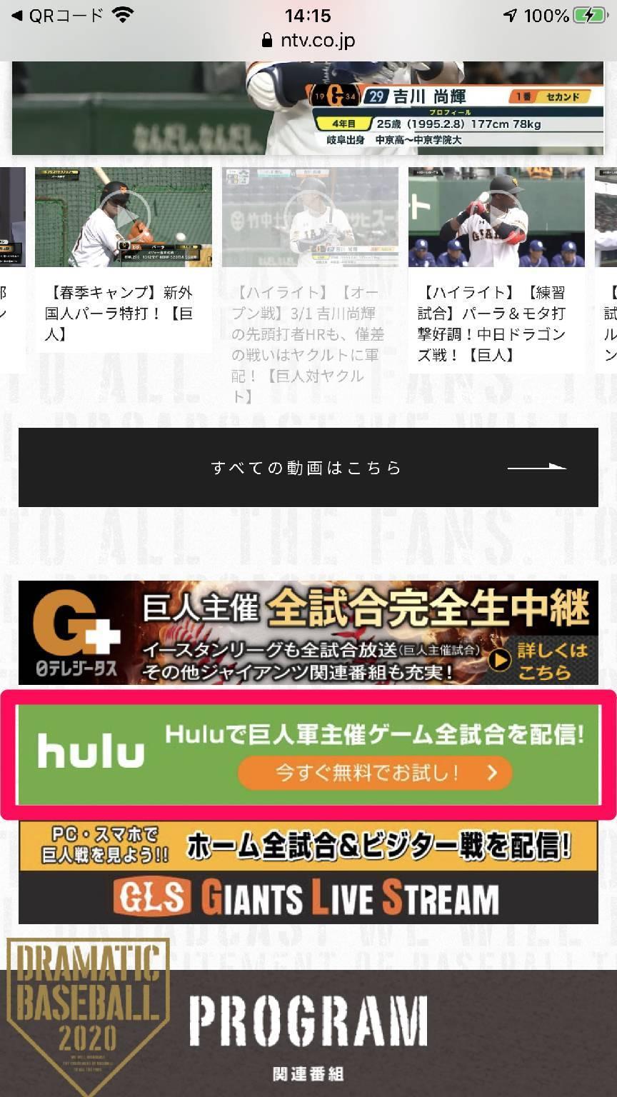 日本テレビ DRAMATIC BASEBALL トップページ