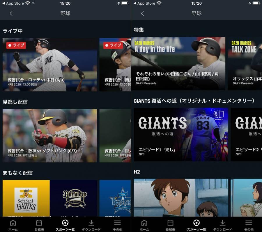 『DAZN』プロ野球コンテンツ配信画面