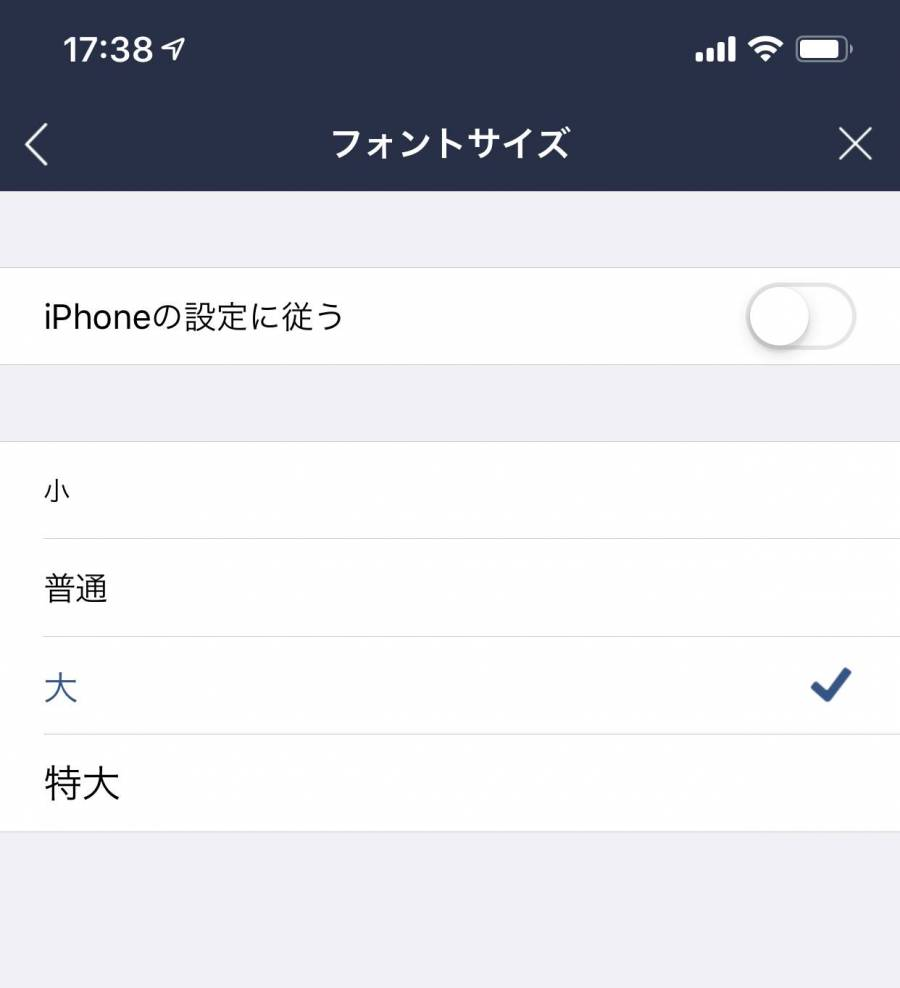 bb71f57628 LINE 文字の大きさ(フォントサイズ)を変更する方法【iPhone/Android/PC ...