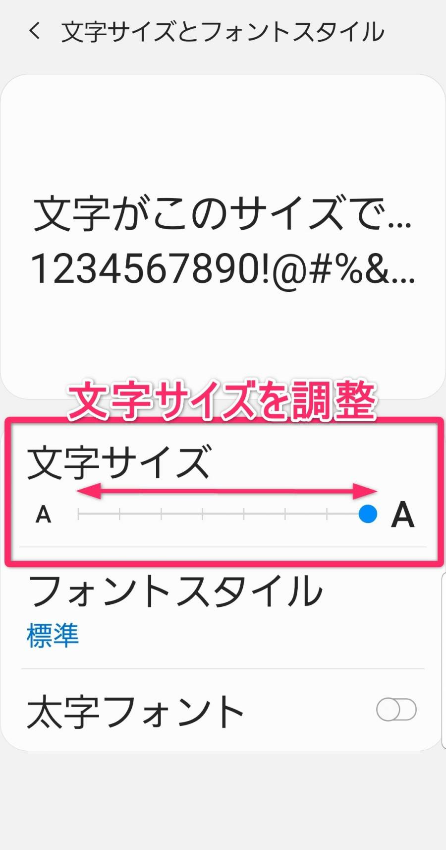 Android文字サイズ調整画面
