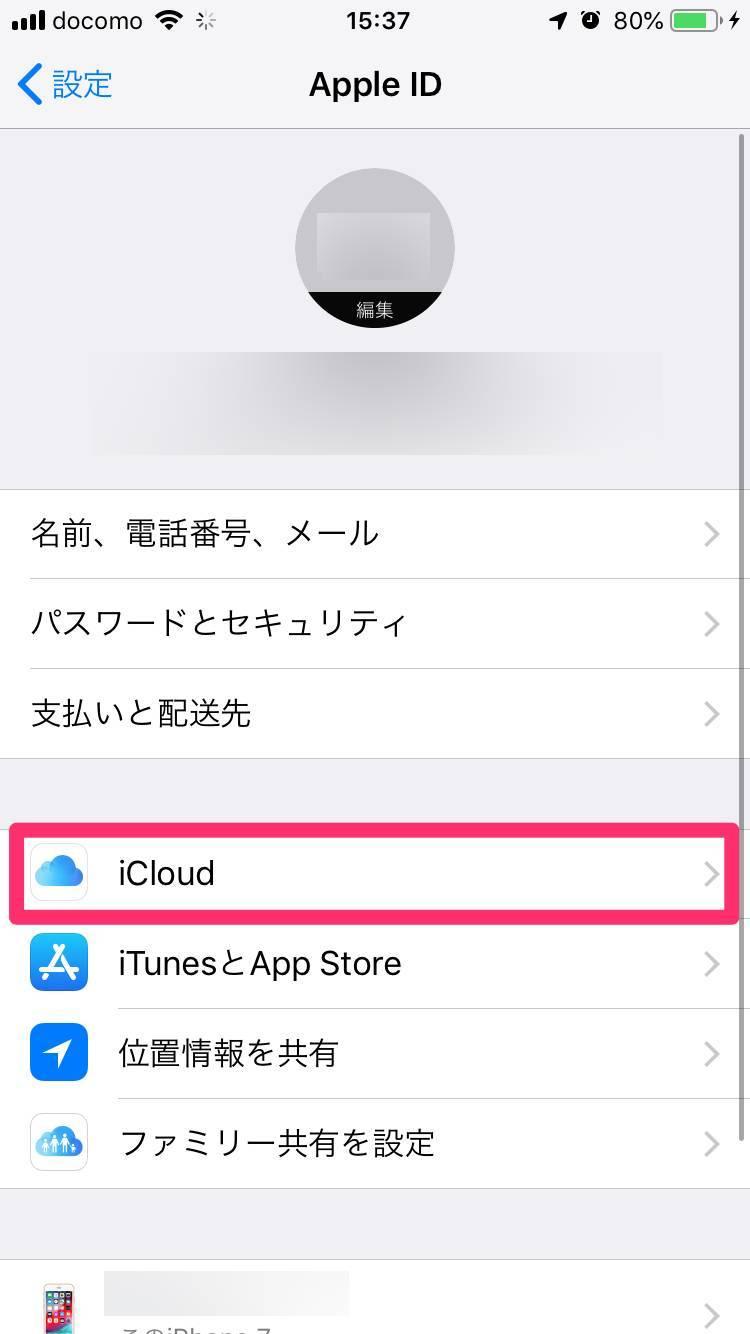 Apple IDの管理画面