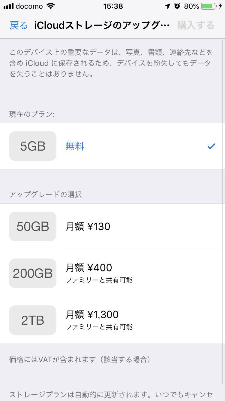 iCloudストレージのアップグレード画面