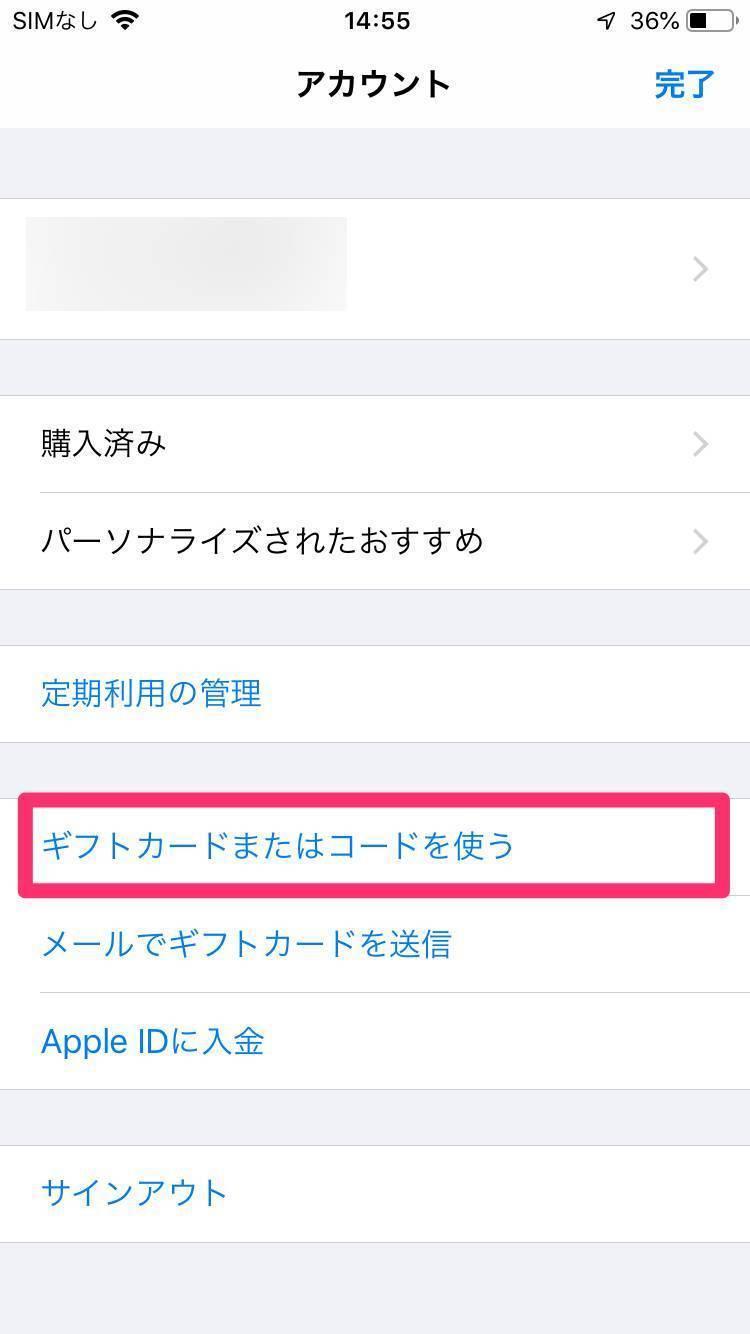 App Storeのアカウント管理画面