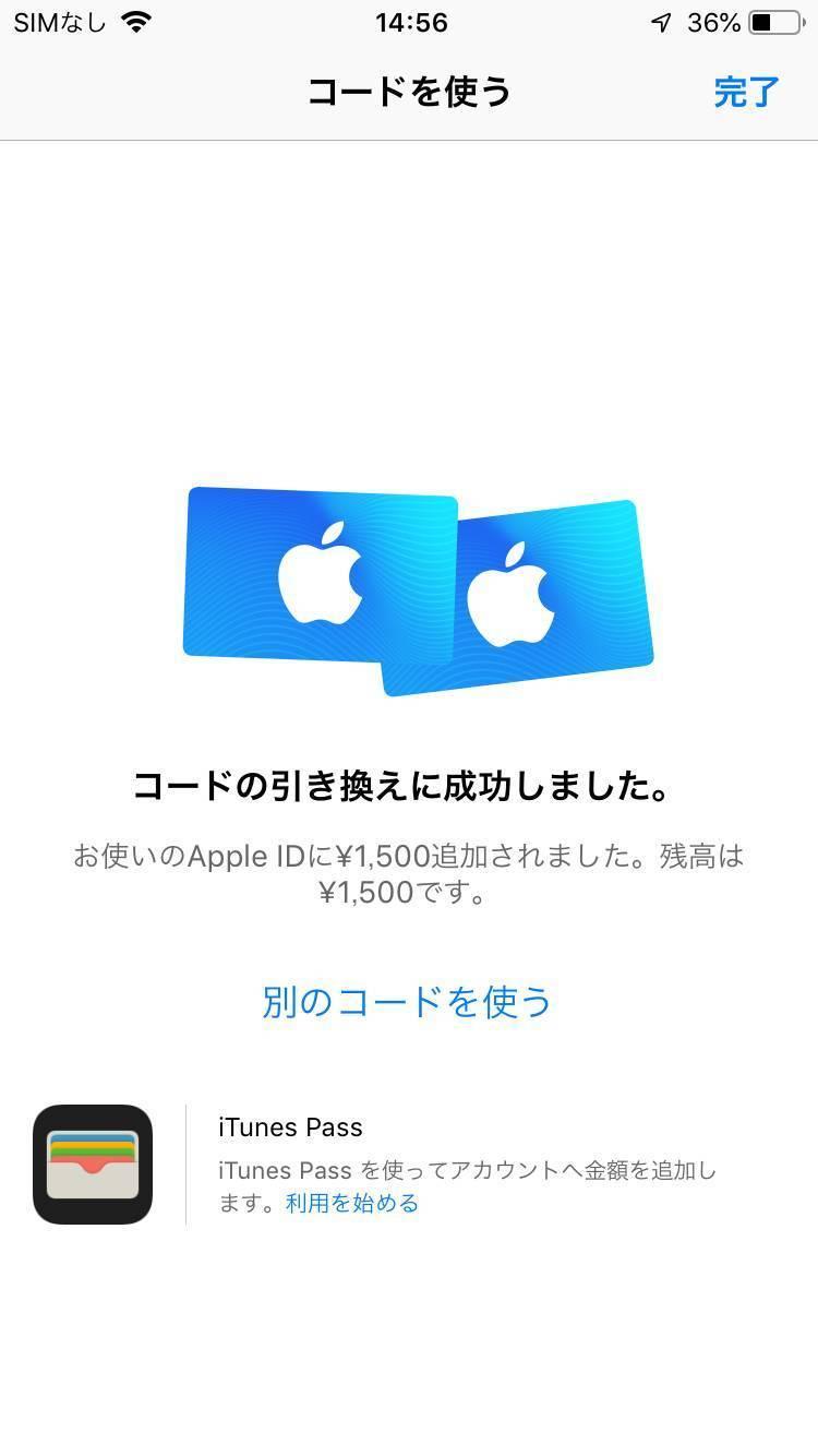 iTunesコードの読み取り成功画面