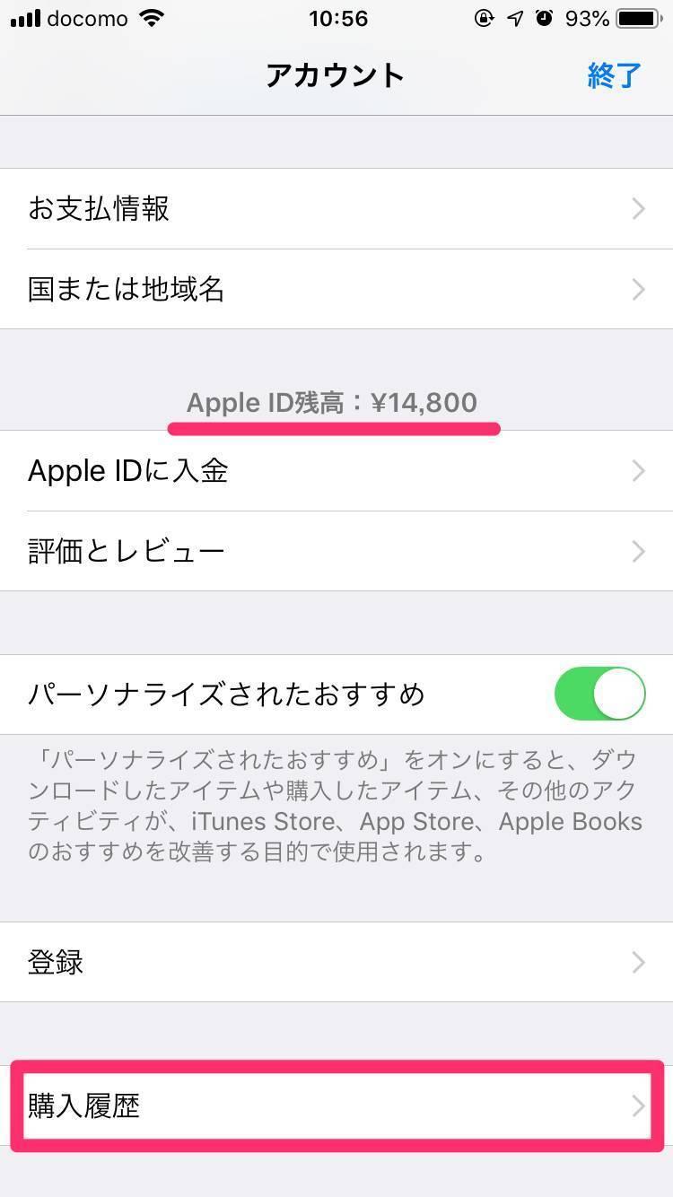 Apple IDのアカウント管理画面