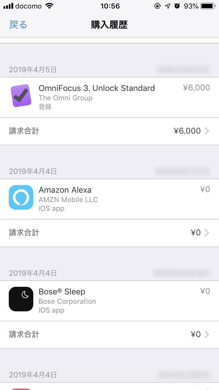 App Storeでの購入履歴画面
