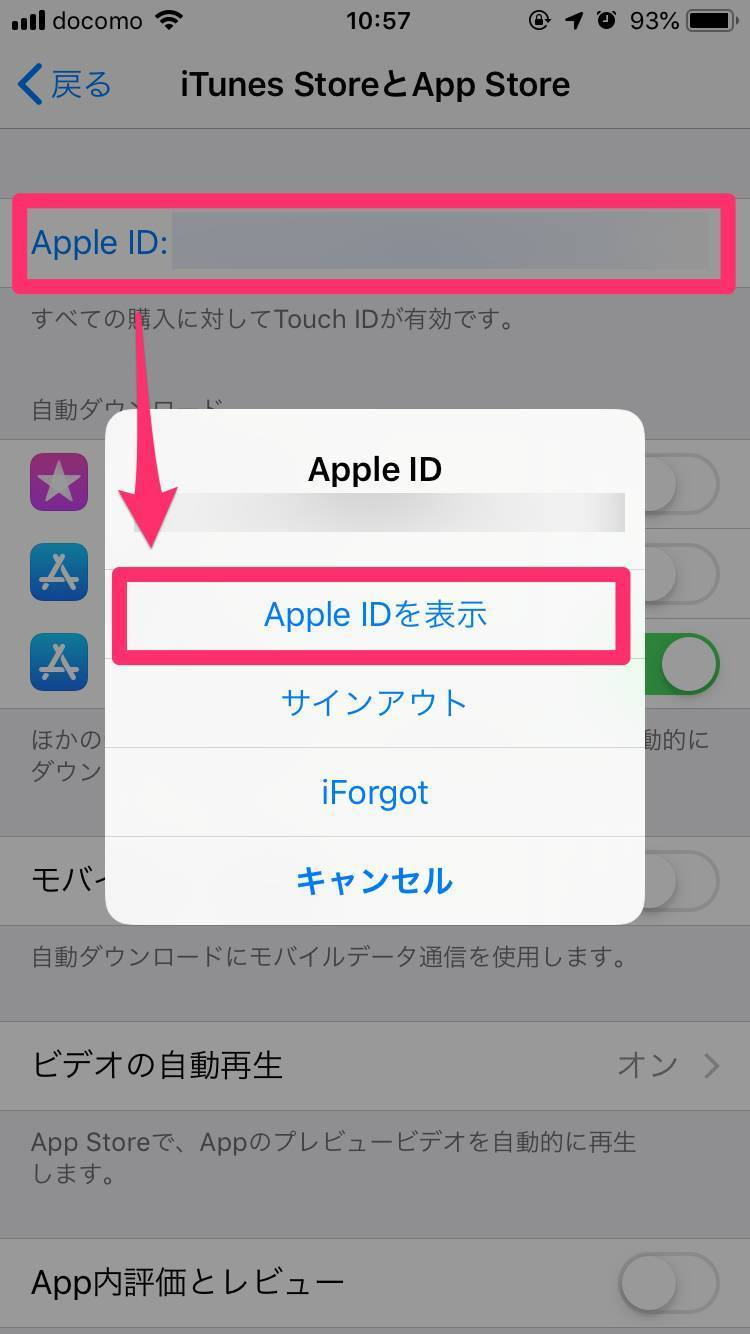 iTunesとApp Storeの管理画面