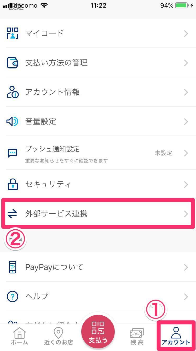 PayPayのアカウント管理画面
