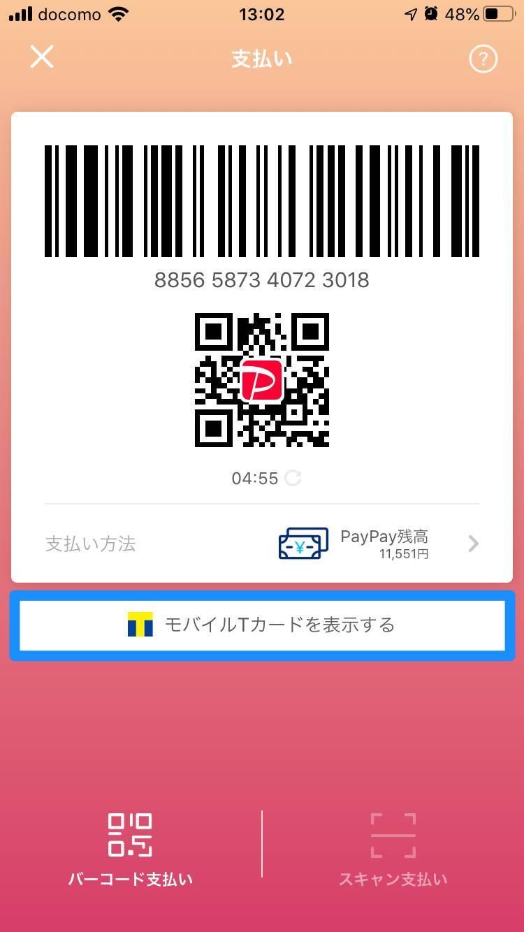 PayPayのバーコード支払い画面