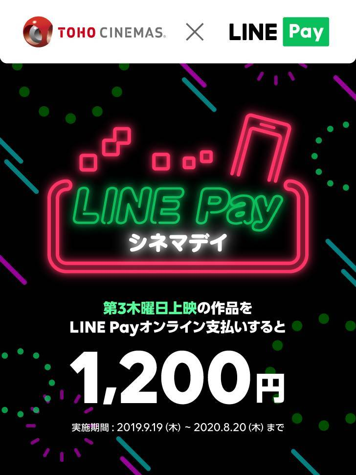 LINE Pay TOHOシネマズのキャンペーン