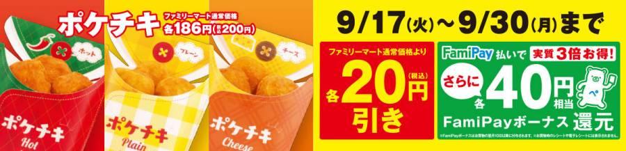 ファミペイ ポケチキ20円引き