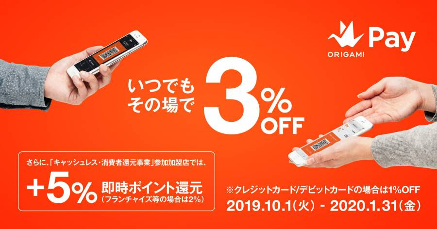 Origami いつもその場で3%OFF