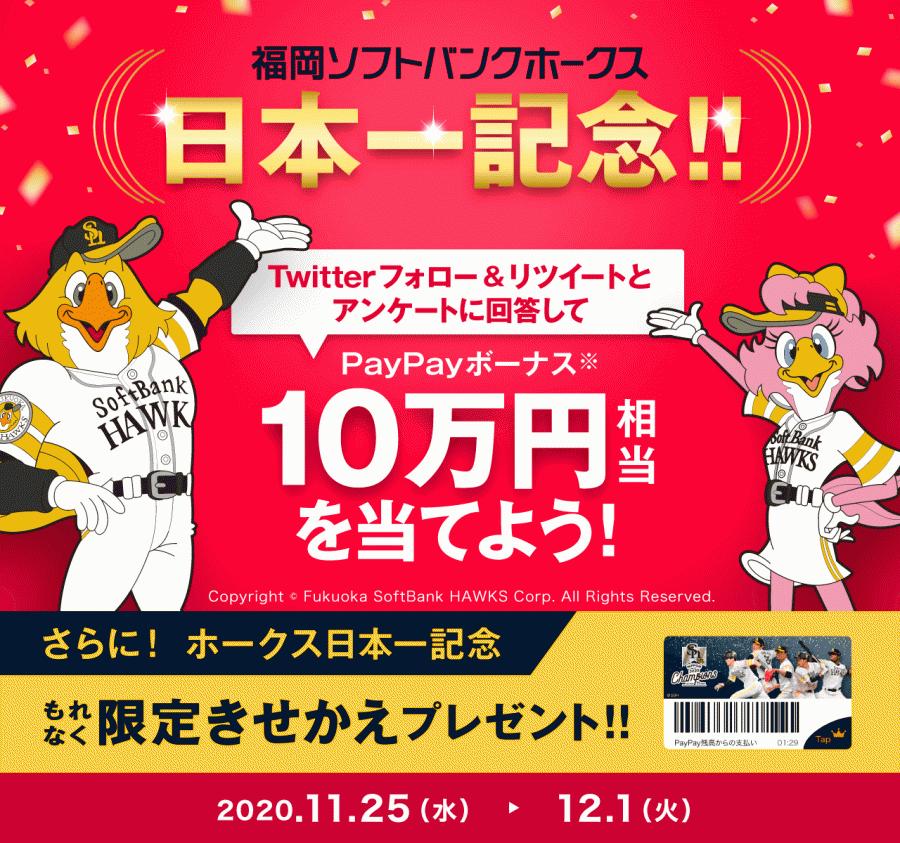 福岡ソフトバンクホークス日本一記念