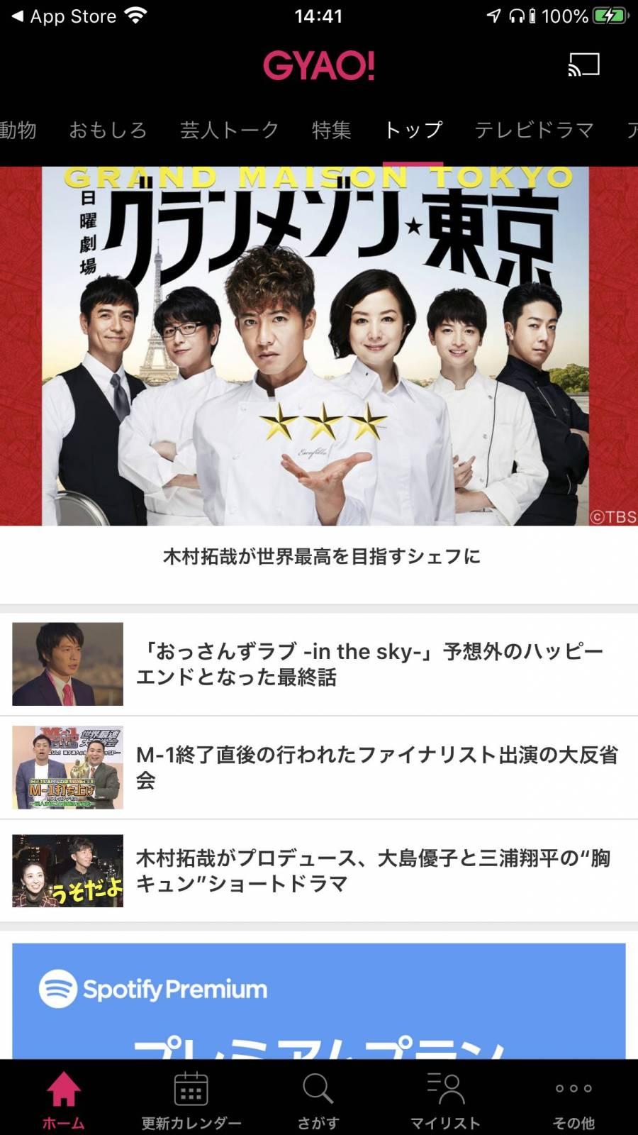 『GYAO!』トップ画面