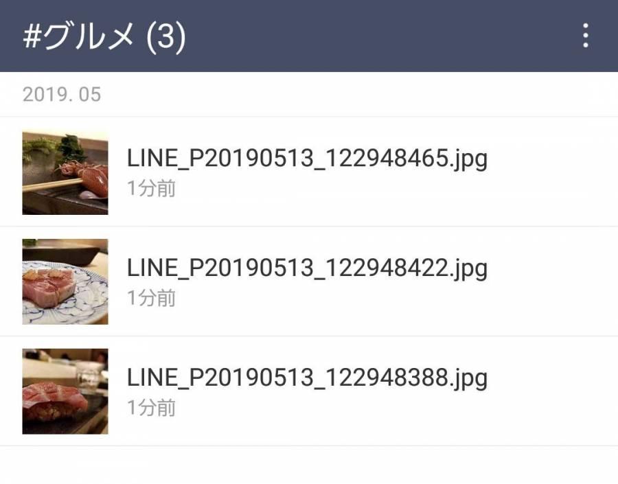 LINE Keep画面