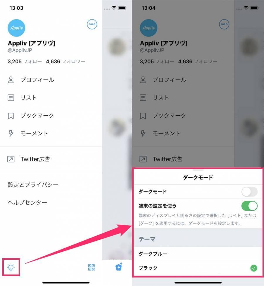 Twitter iPhoneでダークモードに変更
