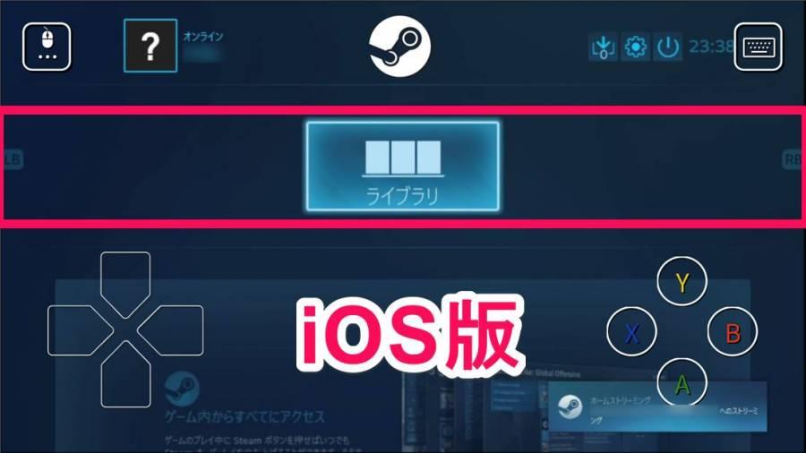 アプリ版『Steam Link』使い方 スマホでPCゲームを満喫【iOS
