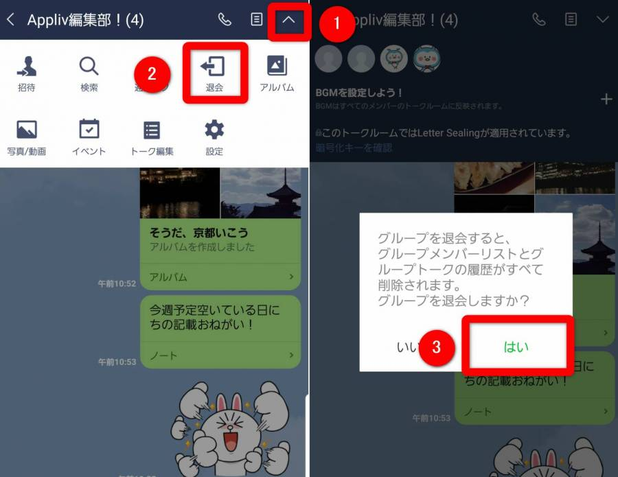 Android版LINE グループ退会