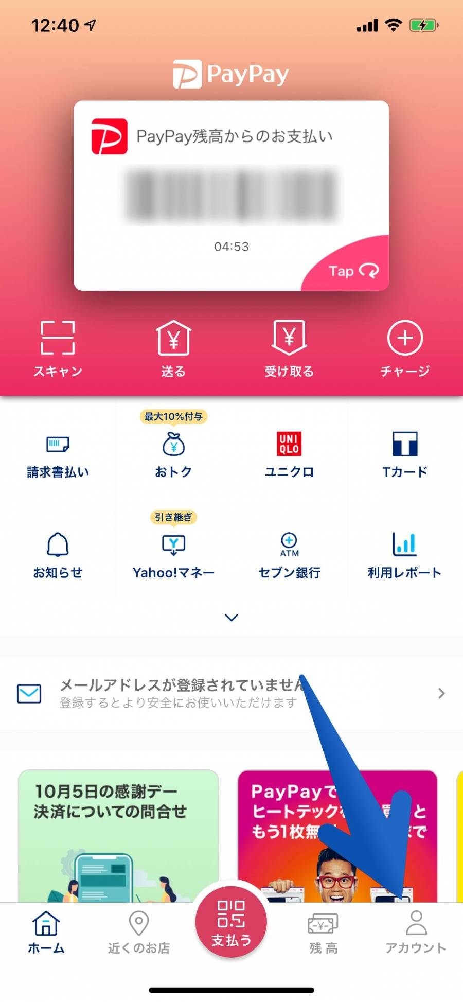 PayPayアプリ TOP画面