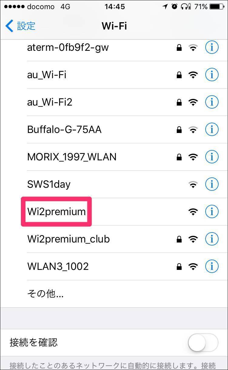 Wi2premiumを選択