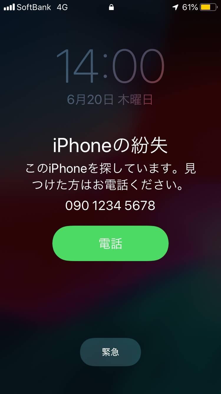 紛失したiPhone側でのメッセージ表示例