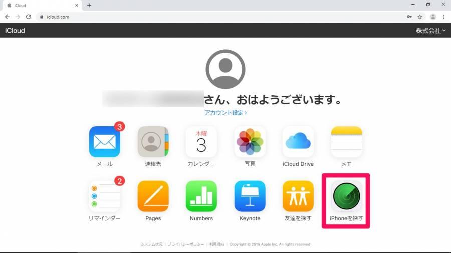 ブラウザ版iCloudのホーム画面