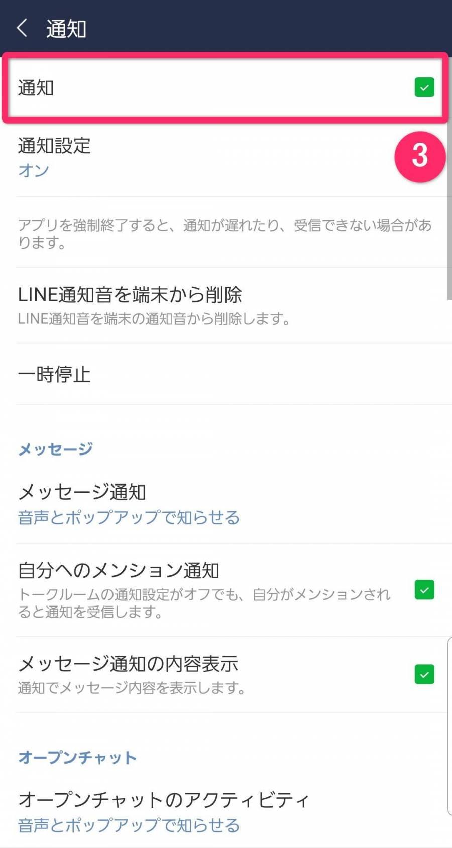 LINE通知設定画面