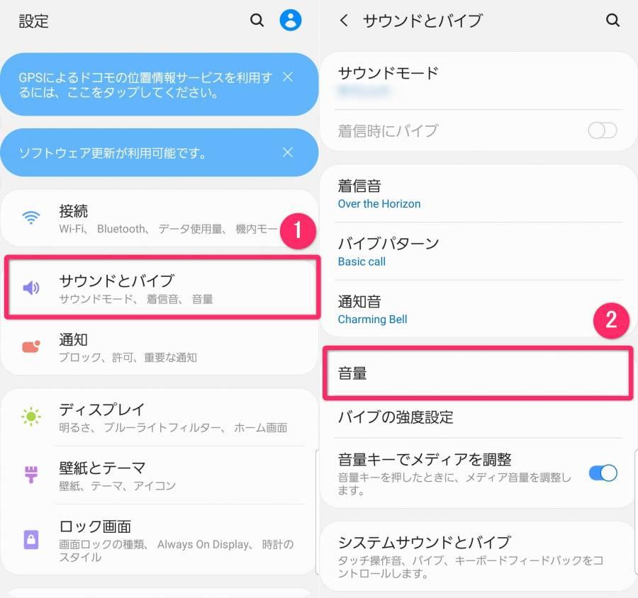 Android音量設定画面への手順