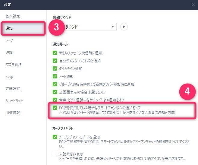 PC版LINEの通知設定画面