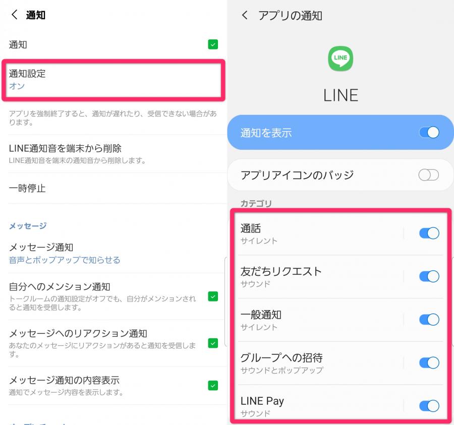 LINE各カテゴリの通知設定